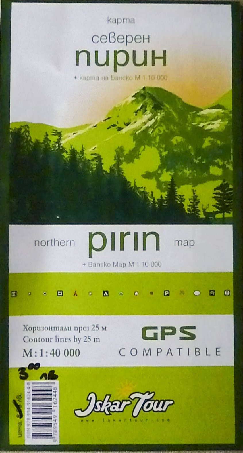 Карта Северен Пирин - Iskar Tour