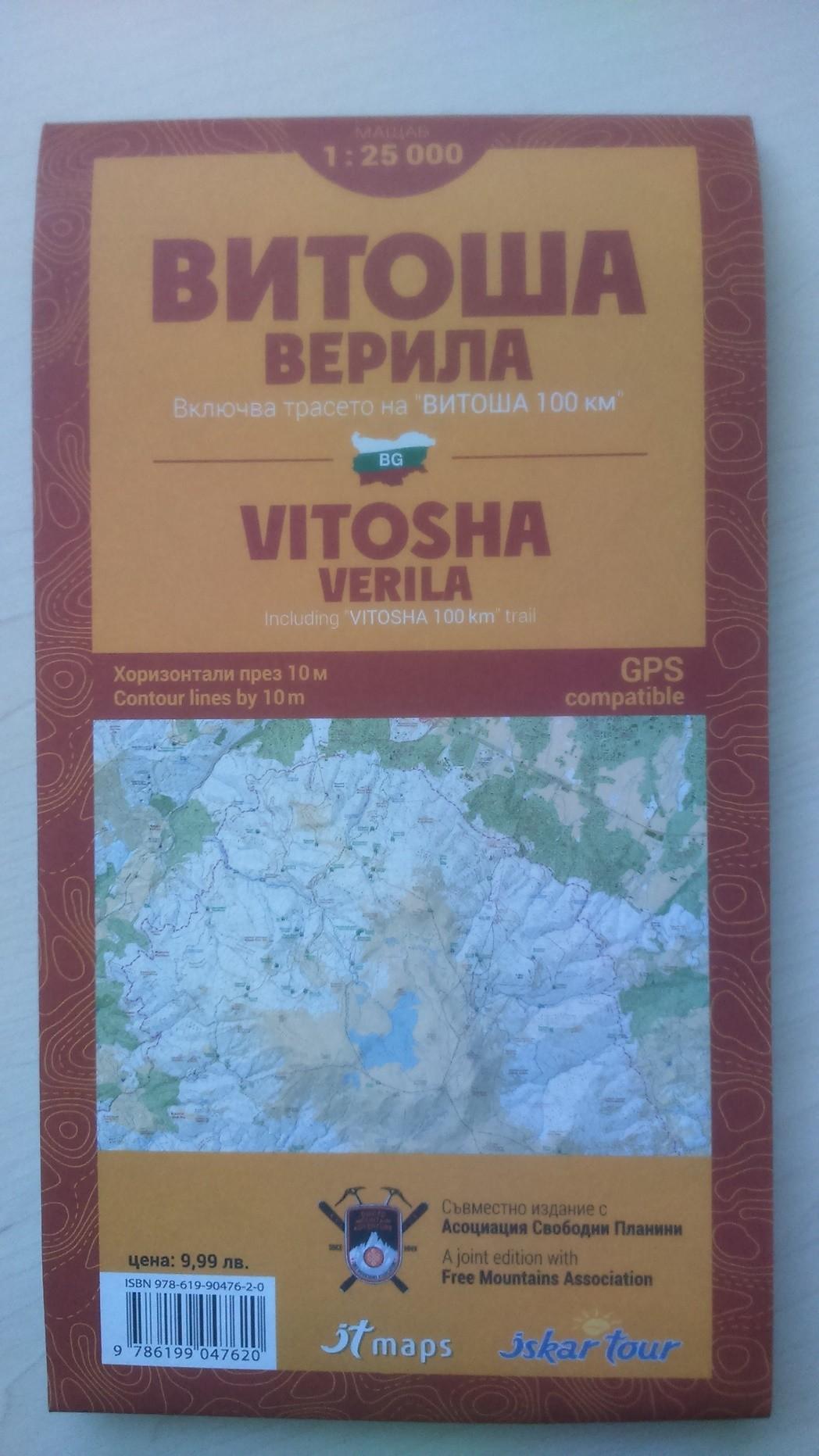 Карта Витоша и Верила 1:25 000 - Iskar Tour